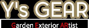 造園・ガーデニングなら大阪・高槻のY's GEAR|外構工事、エクステリアなどおまかせ